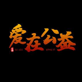 爱在公益中国风书法毛笔艺术字