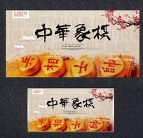 创意中国象棋宣传海報