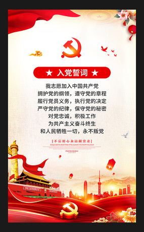 党建入党誓词自愿加入共产党展板设计