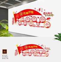 大气红旗党史党的光辉历程文化墙