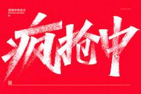 疯抢中海报字体设计