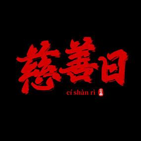 公益之慈善日中国风书法毛笔艺术字