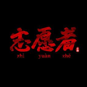 公益之志愿者中国风书法毛笔艺术字