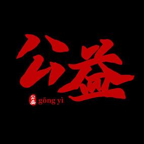 公益中国风书法毛笔艺术字