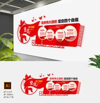 红色大气四个自信基层党员活动室文化墙