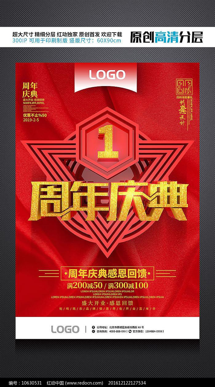 红色喜庆一周年庆海报设计图片