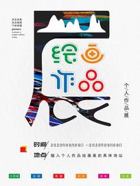 绘画作品展创意海报