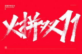 火拼双11字体设计 PSD