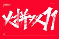 火拼双11字体设计