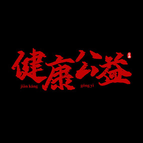 健康公益中国风书法毛笔艺术字