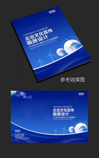 简约蓝色企业文化宣传手册封面设计