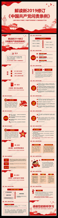解读2019中国共产党问责条例PPT