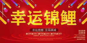 锦鲤广告海报