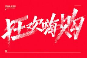 狂欢嗨购促销字体设计 PSD