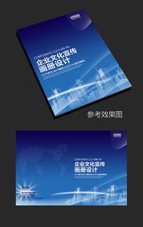 蓝色企业文化宣传手册封面设计