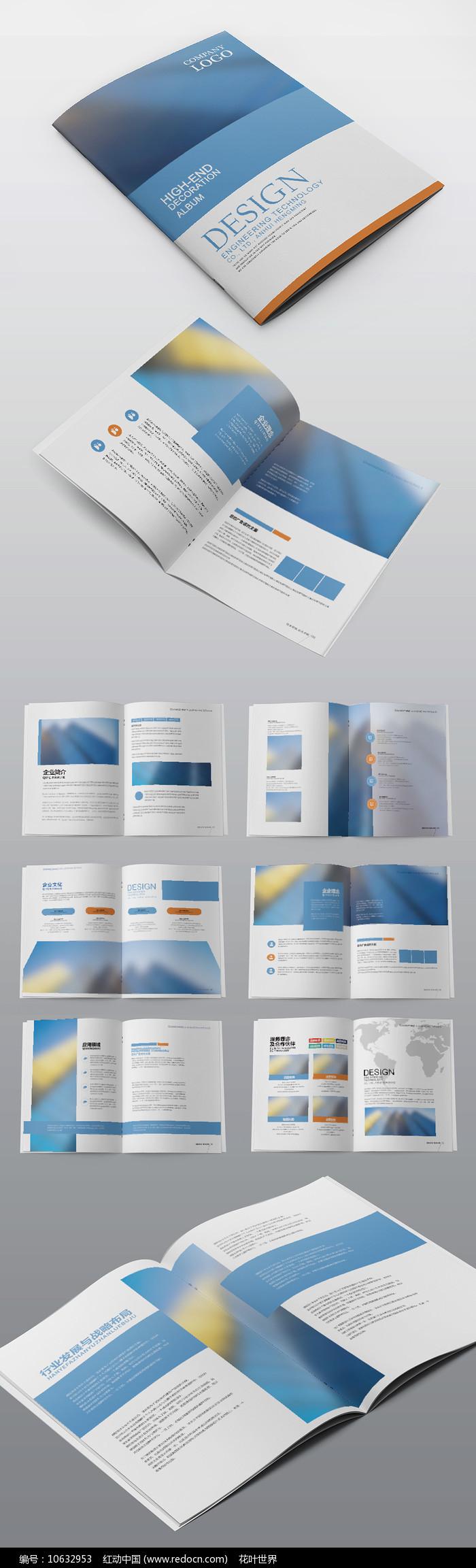 蓝色现代商务现代产品招商企业画册图片