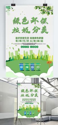 绿色环保垃圾分类海报