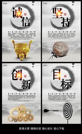 企业文化精神系列展板设计 PSD