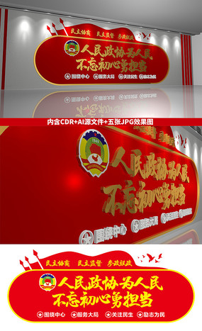 人民政协文化墙
