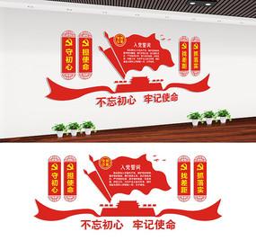 入党誓词党建文化墙宣传设计