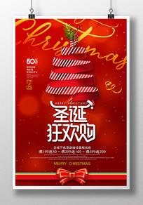 圣诞狂欢购圣诞节海报设计