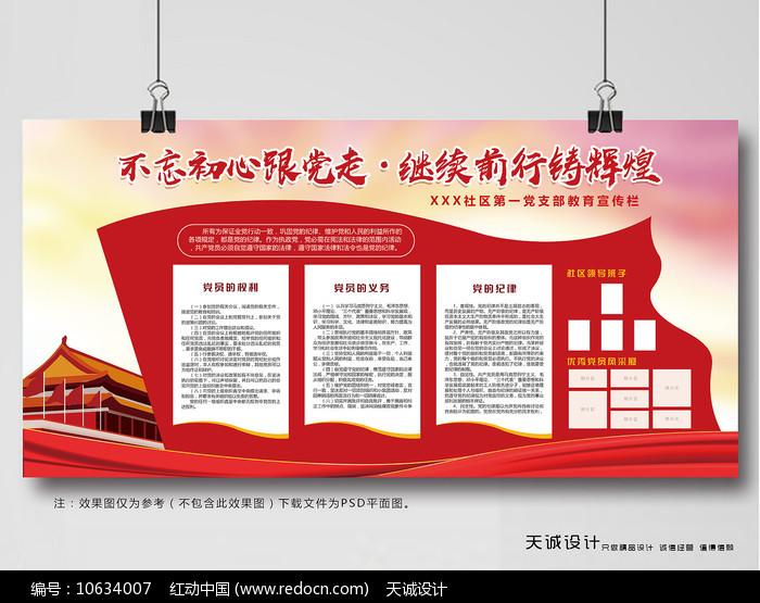 社区党建宣传展板设计图片