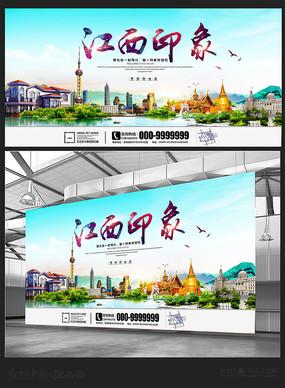 时尚江西印象海报设计