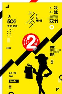 双十一购物狂欢节海报