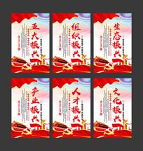 五大振兴党建宣传栏展板设计