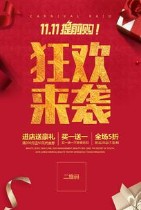喜庆双11狂欢来袭海报设计
