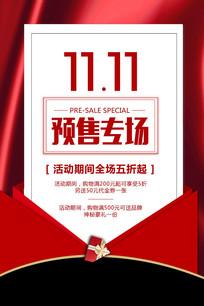 喜庆双11预售海报