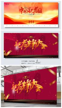 中国记者日表彰大会展板