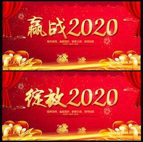 2020年会新年企业年会背景板模板