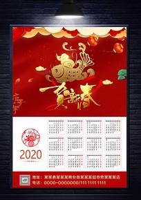 2020鼠年新春挂历设计