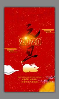 2020鼠年元旦海报设计