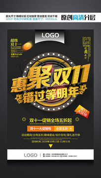 C4D黑金創意惠聚雙11促銷海報設計