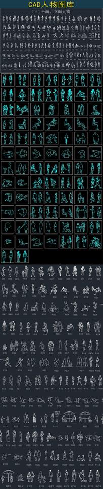 CAD人物图库