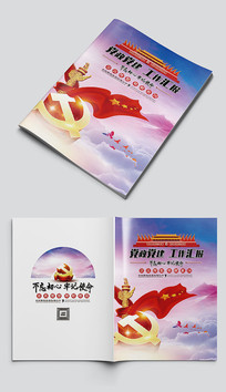 黨建工作匯報手冊封面設計