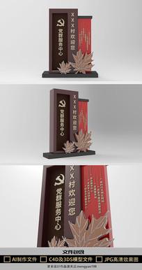 党群服务中心户外党建雕塑展示