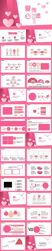 粉色爱心传递PPT模板