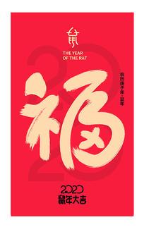 福字鼠年宣传海报