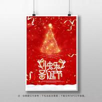 红色创意圣诞节海报