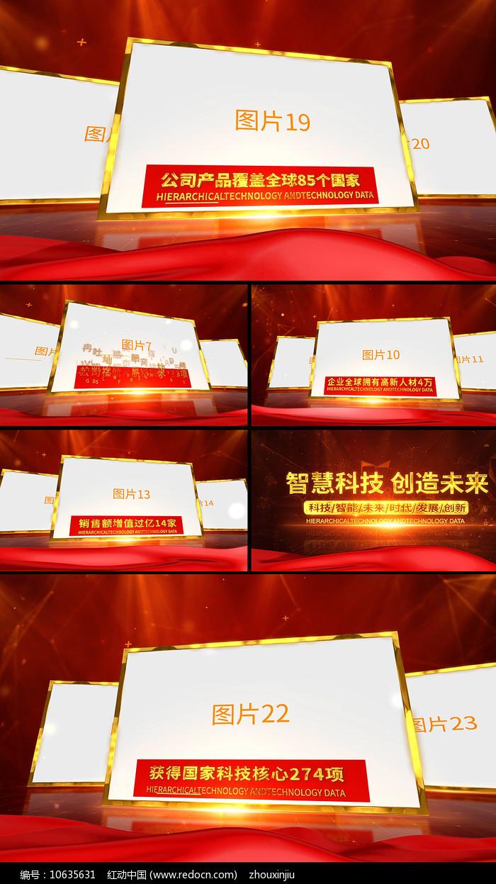 红色大气科技党政互联网图文展示AE视频模板图片