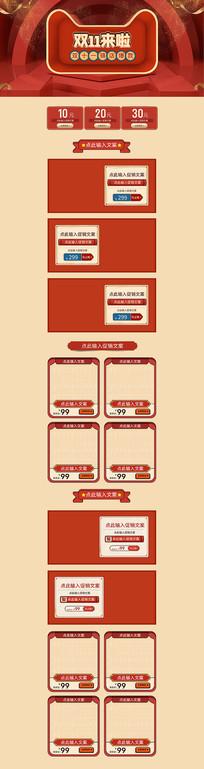 红色立体双11狂欢双11预售首页模板
