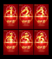 紅色喜慶周年慶店慶倒計時宣傳海報