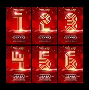 红色喜庆周年庆店庆活动海报