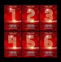 紅色喜慶周年慶店慶活動海報