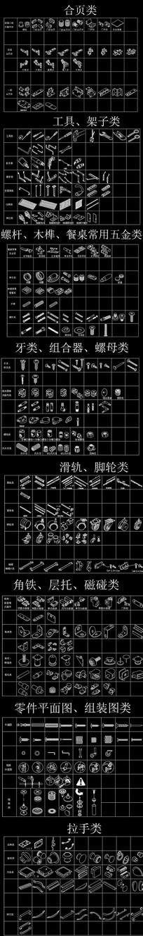 金属构件CAD图库