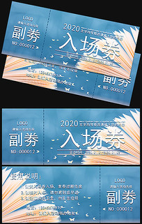蓝色书会入场券设计