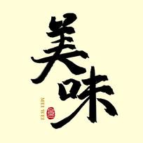 美味中国风水墨书法毛笔艺术字